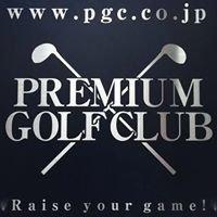 プレミアムゴルフ倶楽部 Premium Golf Club