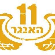 האנגר 11
