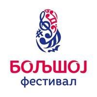 Festival ruske muzike Boljšoj