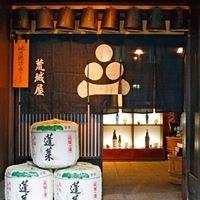 蓬莱蔵元 渡辺酒造店