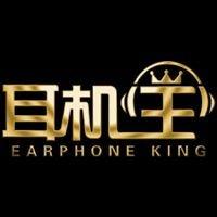 Earphone King(耳机王)