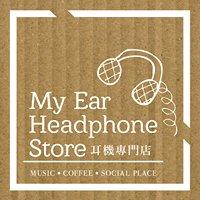 My Ear 台中耳機專門店
