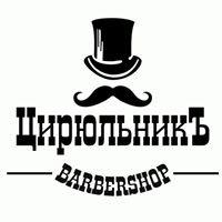 ЦирюльникЪ Вarbershop