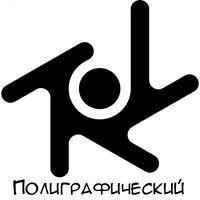 Полиграфия Типография Полиграфический сток