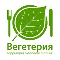 Вегетерия