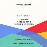 Greenmile Coffee - 그린마일커피