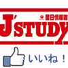 J'STUDY留日情報雜誌