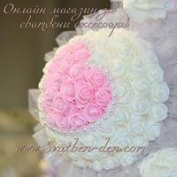 Сватбен ден Асеновград