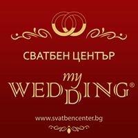 Сватбен център my Wedding София