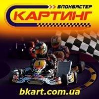 """Karting-center """"Blockbuster"""""""