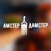 Амстер Дамстер - Amster Damster