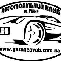 garagebyob - Автомобільний клуб м. Рівне