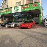 TOP CAR System - علاء الضبع