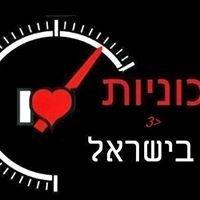 מכוניות בישראל