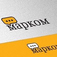 Маркетинговые коммуникации МАРКОМ