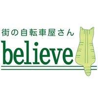 街の自転車屋さん「believe」