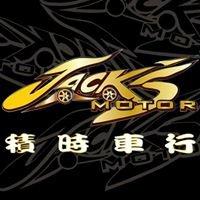 積時汽車(香港)有限公司 Jack's Motor (HK) Co Ltd