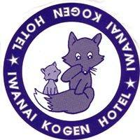 いわない高原ホテル -Iwanai Kogen Hotel-