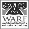 มูลนิธิช่วยชีวิตสัตว์ป่าแห่งประเทศไทย