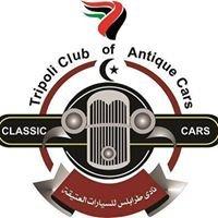 نادي طرابلس للسيارات العتيقة Club Tripoli for antique cars