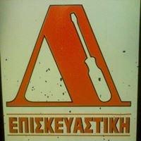 Δ. ΕΠΙΣΚΕΥΑΣΤΙΚΗ