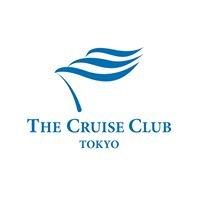 ザ・クルーズクラブ東京