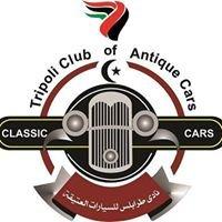 نادي طرابلس للسيارات العتيقة- الاحتياطية Club Tripoli for antique cars