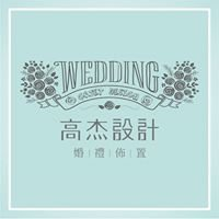 高杰設計。婚禮佈置。 花藝 Wedding Art