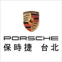 Porsche Taipei 保時捷 台北