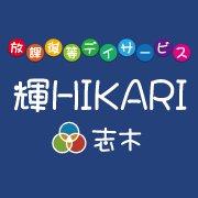 輝hikari 志木 -放課後等デイサービス