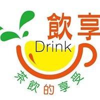 飲享 茶飲果汁專賣店