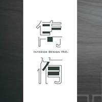 雋侑室內設計