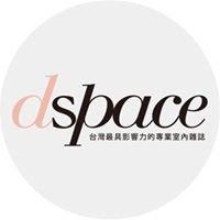 台灣室內設計雜誌 Taiwan Interior Design