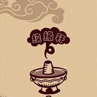 续缘轩火锅店 Musha Hotpot Restaurant