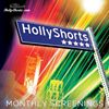 HollyShorts Monthly Screening Series