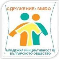 Младежка инициативност в българското общество