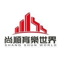 尚順育樂世界 SHANG SHUN WORLD