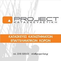 Project Κατασκευαστικη