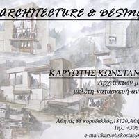Αρχιτεκτονικό Γραφείο