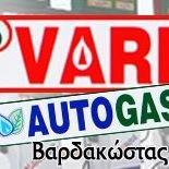 Βαρδακώστας Vardoil Autogas