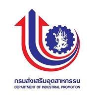 กรมส่งเสริมอุตสาหกรรม (DIP)