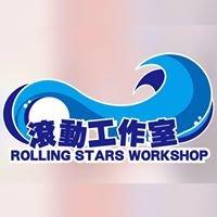 滾動工作室 Rolling Stars Workshop