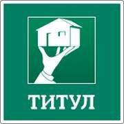 ТИТУЛ-недвижимость