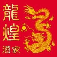 Dragon's Door Chinese Restaurant.
