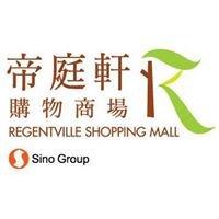 帝庭軒購物商場 Regentville Shopping Mall
