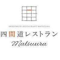 四間道レストラン マツウラ