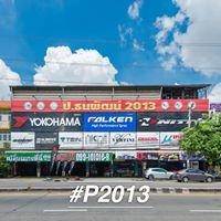 ป.ธนพัฒน์ 2013 - P2013