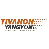 Tivanon Yangyon - ติวานนท์ยางยนต์