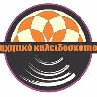 soundkaleidoscope.gr