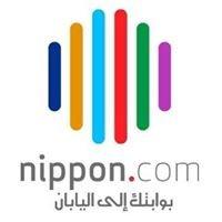 nippon.com اليابان بالعربي